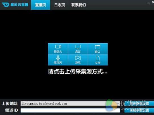 暴风云直播助手官方版 v1.3.1 - 截图1
