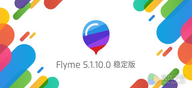 魅族Flyme 5.1.10.0稳定版发布