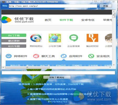 龙珠斗鱼B站下载工具绿色版 v3.0 - 截图1
