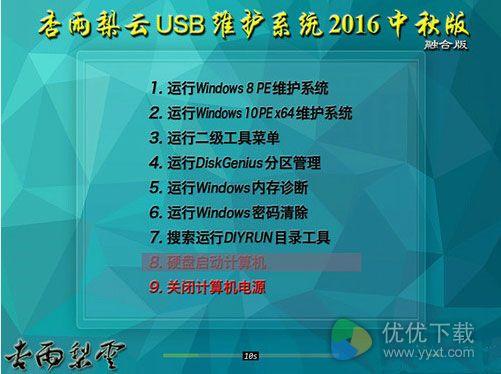 杏雨梨云USB维护系统2016中秋版[融合版] - 截图1