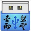 杏雨梨云USB维护系统2016中秋版[融合版]