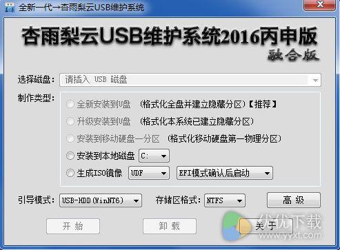杏雨梨云USB维护系统2016丙申版[融合版] - 截图1
