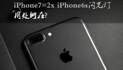 苹果iphone7闪光灯作用介绍