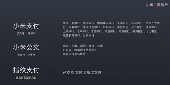 小米5s支持NFC功能
