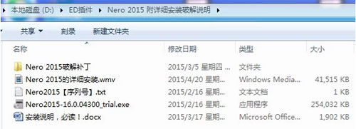 Nero 2015 如何安装破解使用1