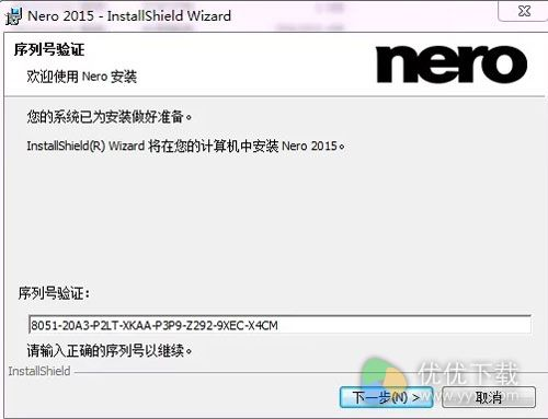 Nero 2015 如何安装破解使用4