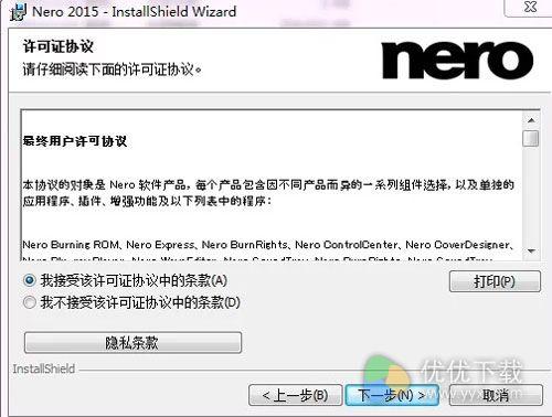 Nero 2015 如何安装破解使用5