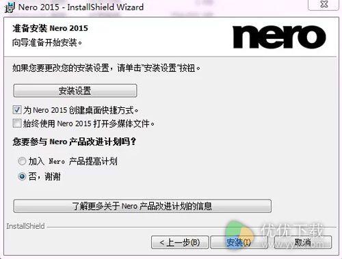 Nero 2015 如何安装破解使用6