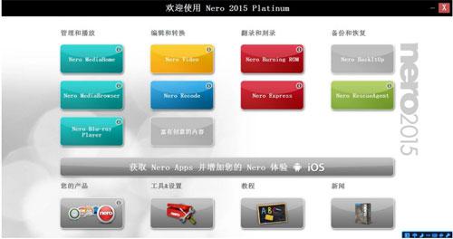 Nero 2015 如何安装破解使用12