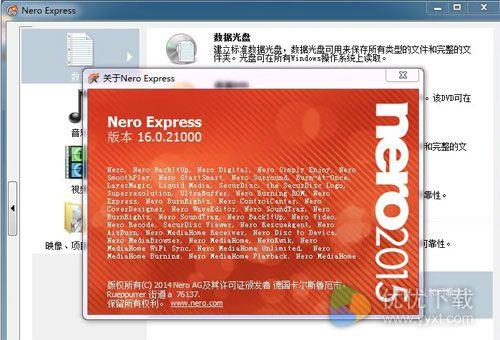 Nero 2015 如何安装破解使用13