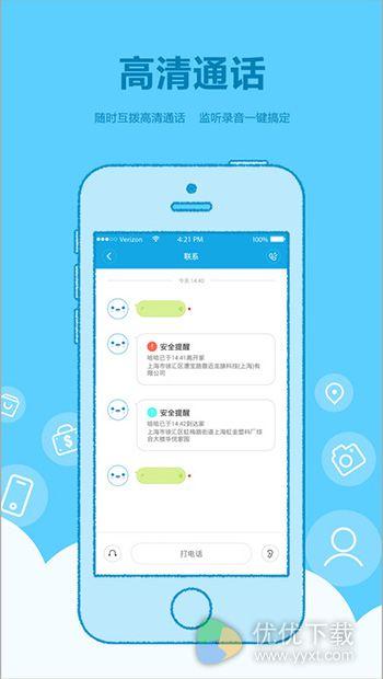 米兔定位电话iOS版 V2.1.7 - 截图1