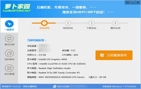 萝卜家园一键重装系统官方版 v6.9.9.22 - 截图1