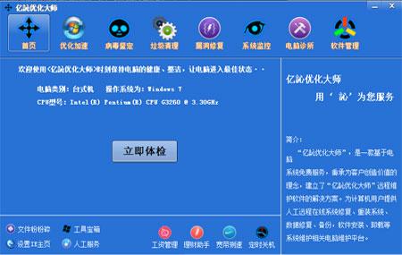 亿訫优化大师官方版 v2.0 - 截图1