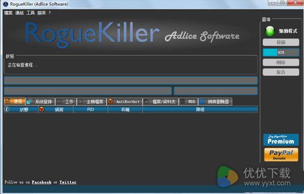 RogueKiller官方版 V12.6.4.0 - 截图1