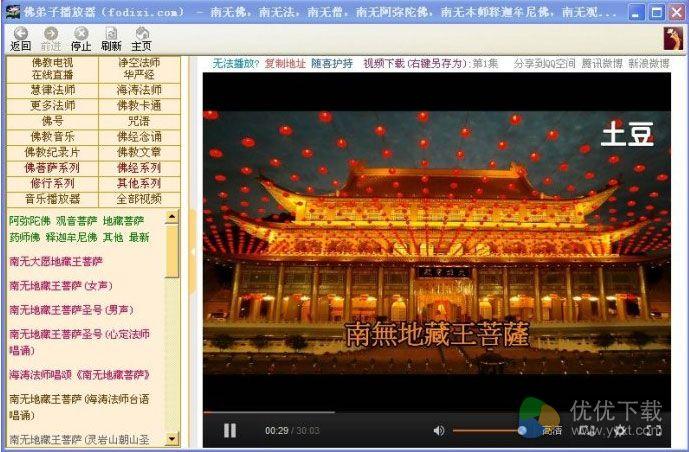 佛弟子视频播放器绿色版 V20160926 - 截图1