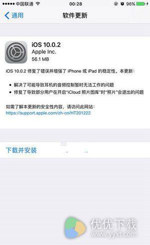 苹果iOS 10.0.2
