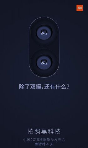 小米新品发布3