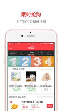 悠购iOS版 V1.1.0 - 截图1