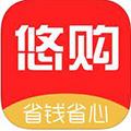 悠购iOS版 V1.1.0
