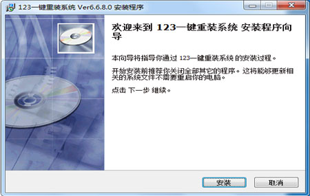 123一键重装系统官方版 v6.6.8.0 - 截图1