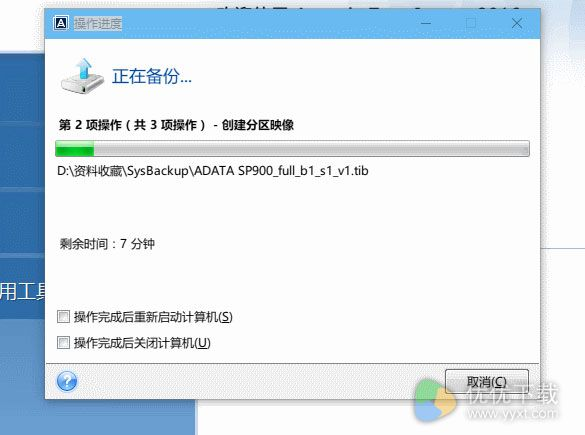 Acronis True Image 2017 64位精简版 V20.0.5554 - 截图1