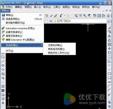 AutoCAD2007简体中文版(64/32位) - 截图1
