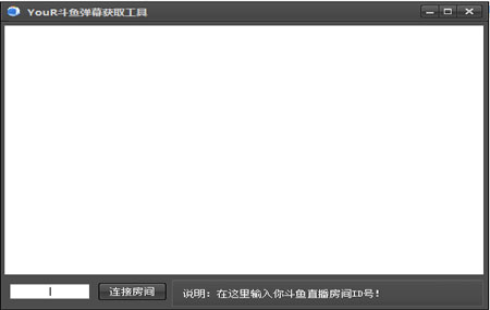 YouR斗鱼弹幕获取工具绿色版 v1.0 - 截图1
