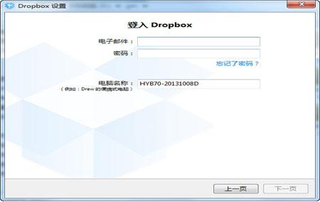 dropbox(网络文件同步工具)中文版 v3.20.1 - 截图1