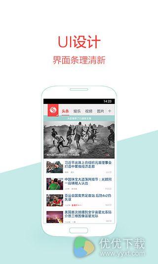 凤凰新闻安卓版 v5.3.0 - 截图1