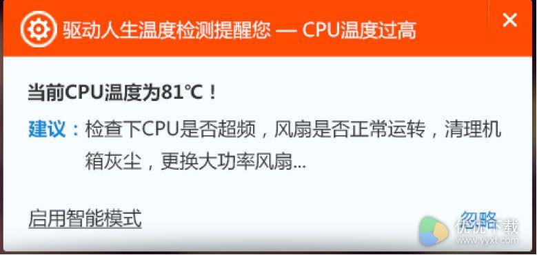 驱动人生为你的CPU保驾护航1