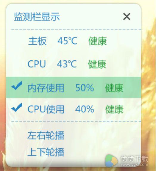 驱动人生为你的CPU保驾护航2