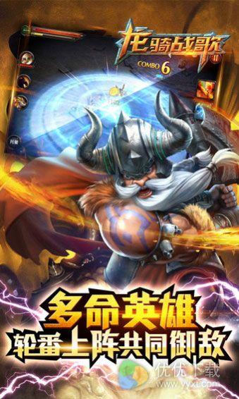 龙骑战歌安卓版 v1.2.5 - 截图1