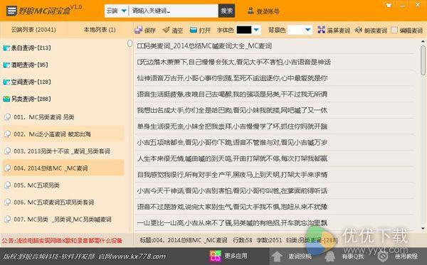 野狼MC词宝盒官方版 V1.0 - 截图1