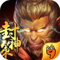 封神策九游版 v1.1.0