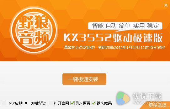 kX3552驱动极速版 - 截图1