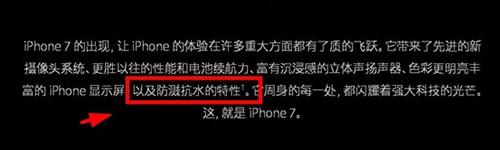 IPhone7防水等级多少_IPhone7防水级别很高吗2