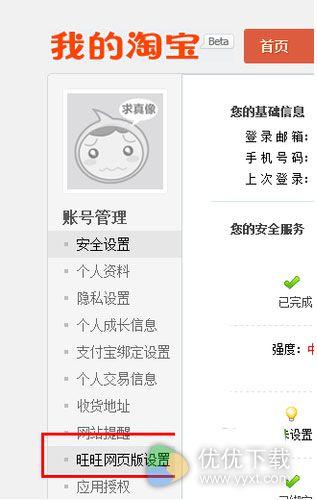 阿里旺旺网页版如何登录3