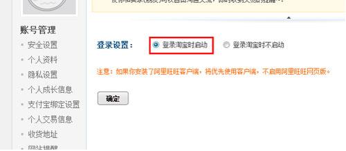 阿里旺旺网页版如何登录33