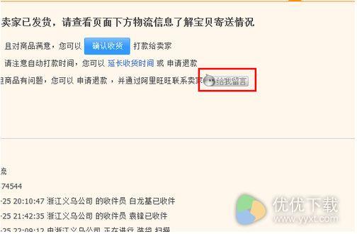 阿里旺旺网页版如何登录4