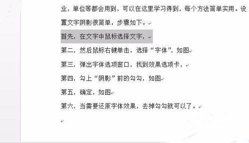 word文档怎么设置文字阴影1