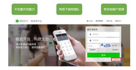 """新推""""微信买单""""功能:商户1分钟开通收款"""