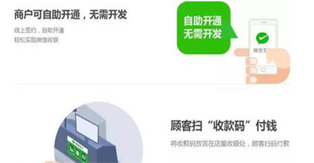 """新推""""微信买单""""功能:商户1分钟开通收款2"""