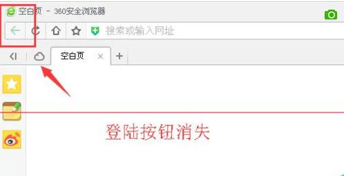360浏览器账号无法登录怎么解决