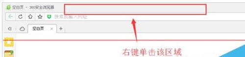 360浏览器账号无法登录怎么解决3