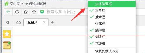 360浏览器账号无法登录怎么解决4