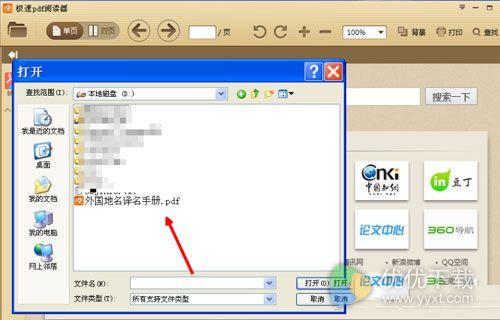 极速PDF阅读器怎么使用2