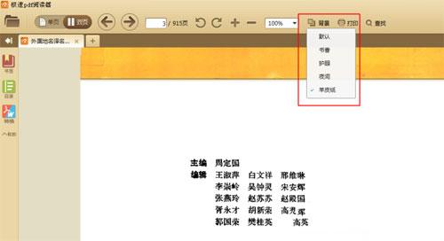 极速PDF阅读器怎么使用4