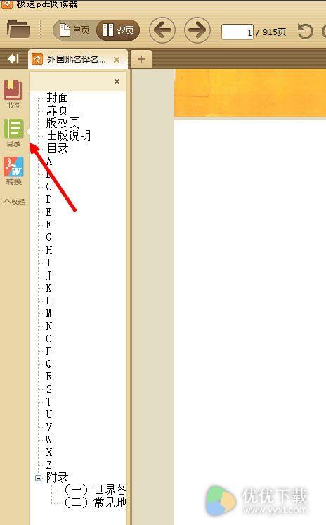 极速PDF阅读器怎么使用5