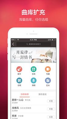 全民K歌iOS版V3.7.6 - 截图1