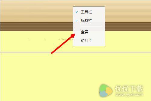 极速PDF阅读器怎么使用6